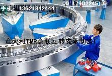 供应转盘轴承挖掘机转盘轴承