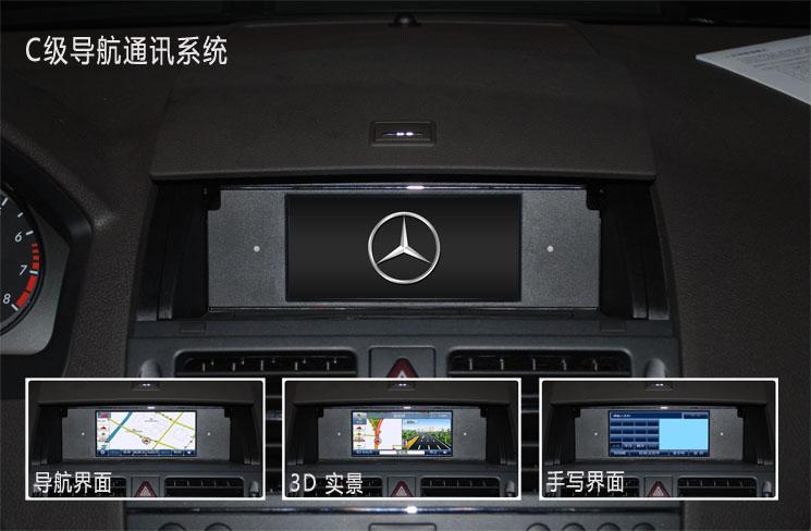 供应奔驰C230加装GPS导航倒车,GPS图片