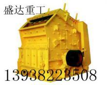 供应矿石粉碎机 反击式破碎机 反击破价格选矿设备
