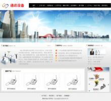 通讯器材,通讯器材公司网站