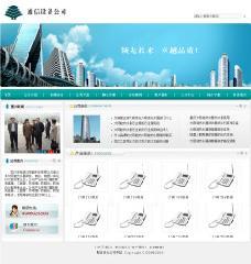 通讯设备公司,通讯设备公司网站