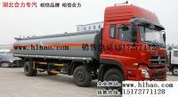 供应东风天龙小三轴化工液体运输车