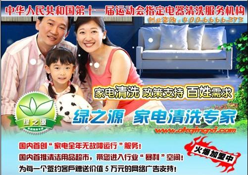 哈尔滨专业家电清洗设备与家电清洗技术,占领家电清洗市场的利器批发