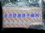 纤维干燥剂深圳纤维干燥剂图片