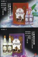 台湾金门高粱酒图片