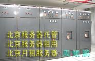 北京服务器托管价格北京服务器租用图片