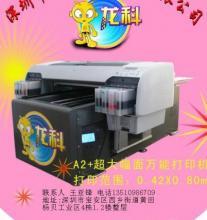 供应手机外壳笔记本外壳键盘外壳印刷机游戏机外壳打印机