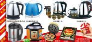 电热泡茶壶电子小电器礼品图片