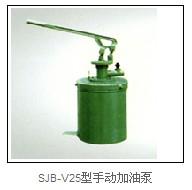 供应SJB-V25手动加油泵