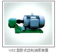 供应WBZ卧式齿轮油泵装置批发
