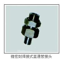 供应锥密封焊接式直通管接头