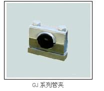 供應GJ系列管夾
