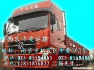 南京到菏泽专线物流至菏泽专线运输图片