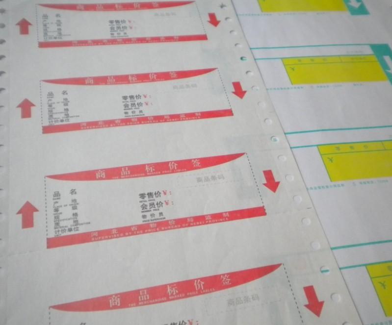 供應陽泉電腦票據印刷石家莊鴻文紙業