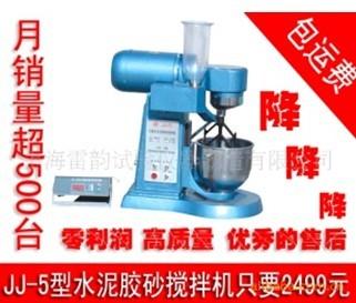 供应JJ5型水泥胶砂搅拌机批发