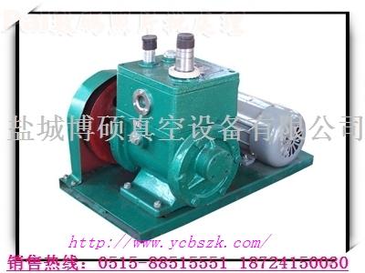 供应2X-4A真空泵