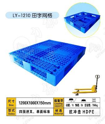 供应毫州力扬塑料托盘厂家供应毫州塑料托盘价格批发