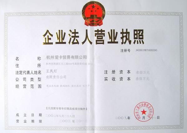 杭州金海贸易有限公司