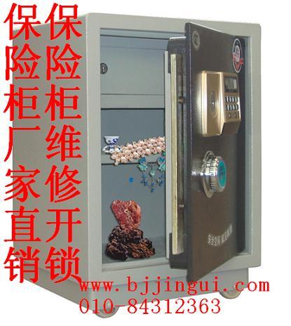 供应3c认证保险柜全钢板结构  公   司: 虎牌保险柜厂家专卖北京公司