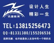 苏州培训ADOBE公司PS软件图片