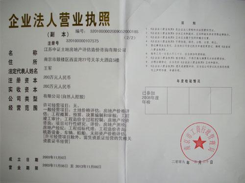 供应江苏房产土地评估专业公司
