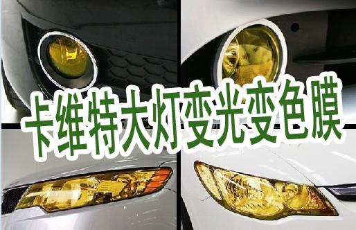 汽车大灯膜大灯变光变色膜图片