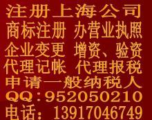 上海注册电子公司所需材料、注册公司费用、公司注册流程、注册资金要