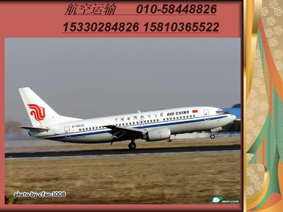 航空货运北京到鸡西航空货运空运航空运输航空快递