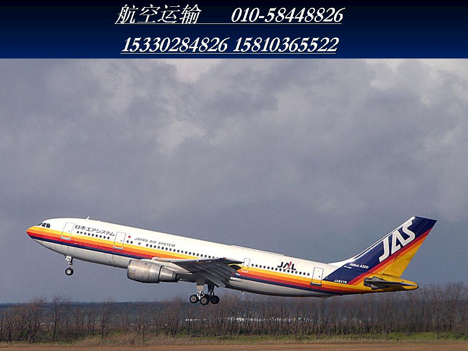 空运-北京到海口空运航空运输航空快递航空货运