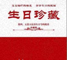 生日典藏珍藏册15210557188