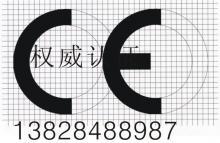 供应认证驱蚊器CE认证