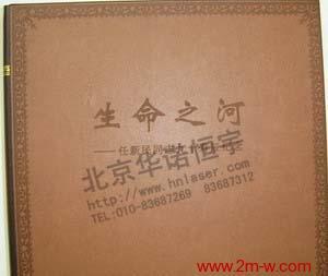 供应北京笔记本册封皮 皮面本激光刻字刻人名刻公司logo