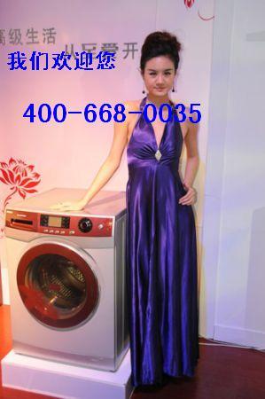 北京乐华洗衣机售后电话图片/北京乐华洗衣机售后电话样板图