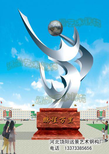 ...不锈钢雕塑样板图 河南郑州不锈钢雕塑 河北饶阳远景艺术钢构...