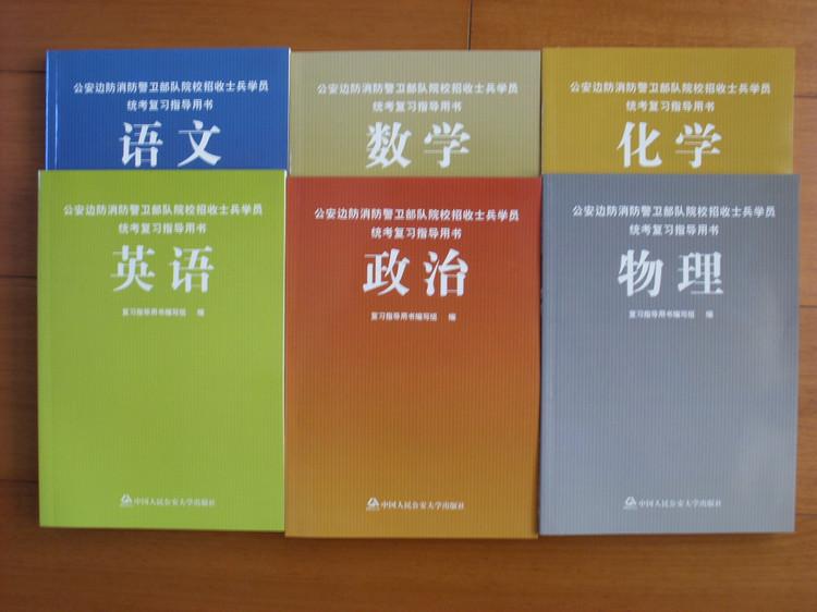 2011年公安边防消防警卫部队院校招收士兵学员统考复习指导用书批发