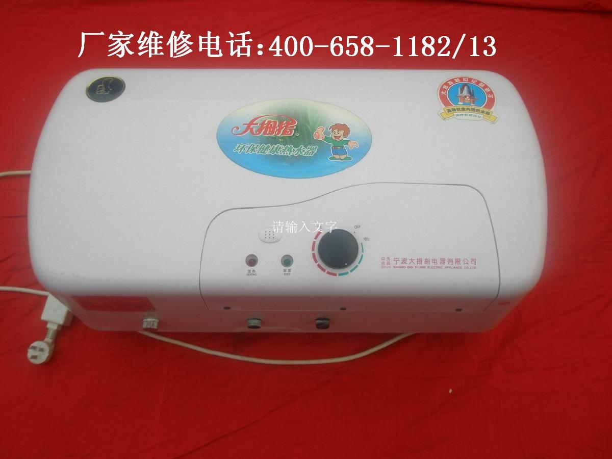 供应大拇指电热水器维修图片