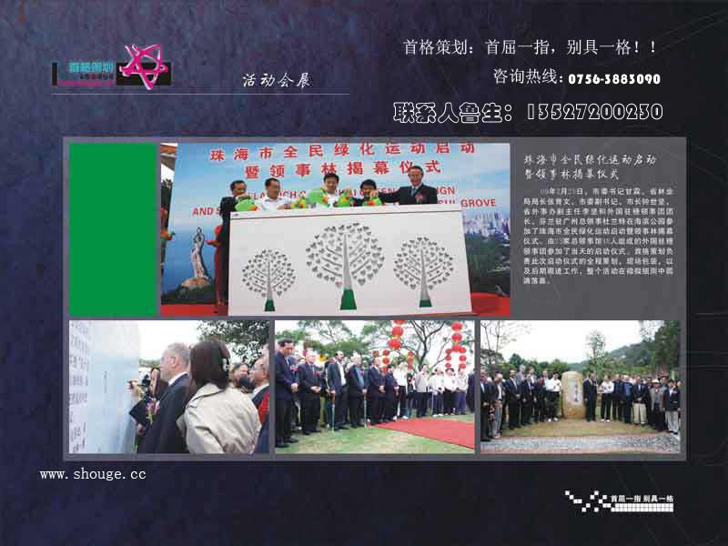 珠海庆典公司活动策划图片|珠海庆典公司活动策划