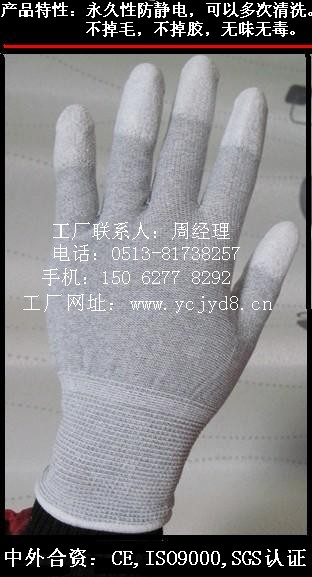 供应碳纤维PU涂指手套/13针碳纤维PU涂指手套