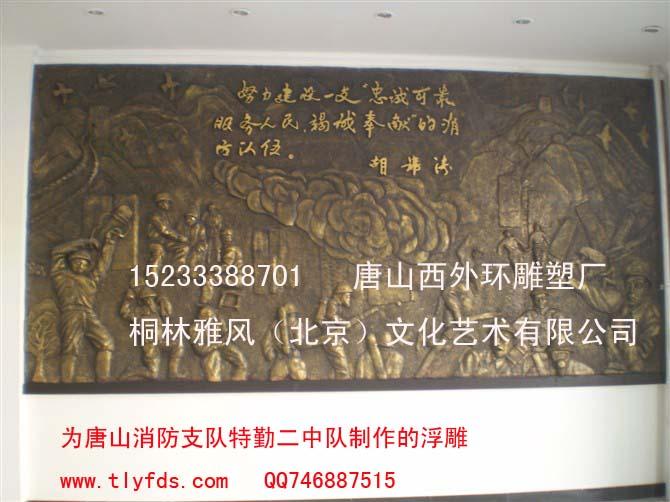浮雕壁画图片 浮雕壁画样板图 唐山浮雕壁画厂 唐山西外环雕...