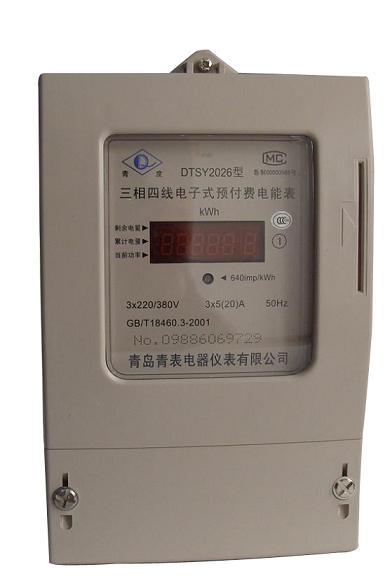 供应青岛小区预付费电度表dtsy2026