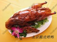 石家庄老北京脆皮烤鸭招全国连锁图片
