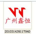 广州鑫恒电气设备有限公司