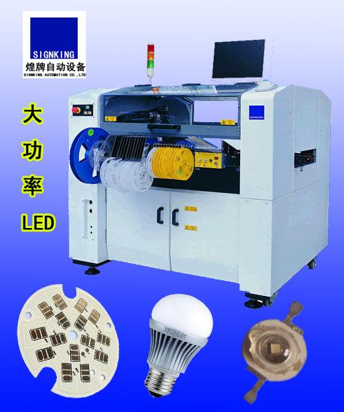 供应大功率LED贴片机(能贴各种大功率LED路灯、车灯、LED屏批发