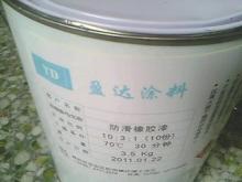 供应防滑橡胶漆