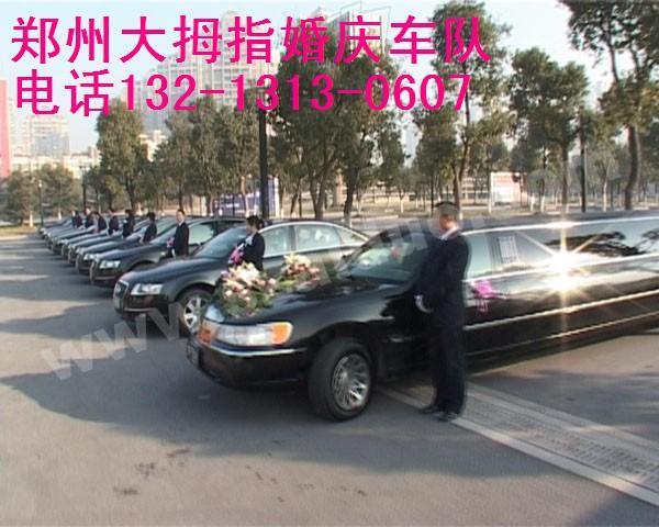 郑州婚车租赁第一选择·郑州婚庆租车第一品牌·大拇指婚庆车队