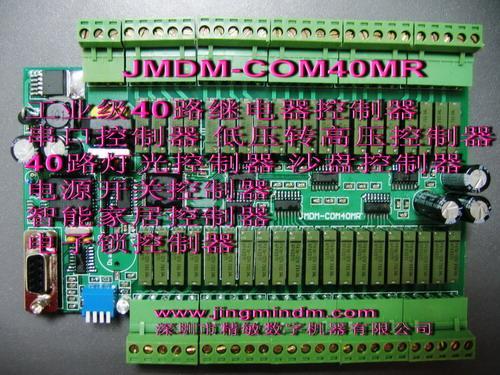 灯光控制器,串口控制40路输出控制,led彩带灯控制器