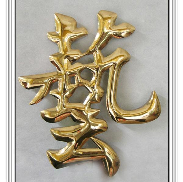 怎么做好看的钛金字金属字呢?