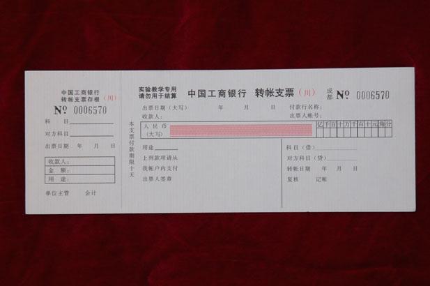 转账支票兑现_【北京高小姐办理转账支票兑换现金15801227588兑现支票】_产品 ...