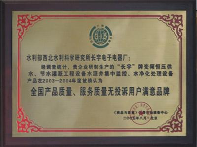 企业资质和荣誉证书