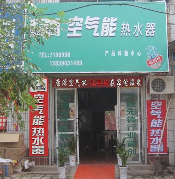 热烈祝贺许昌鄢陵康之源空气能体验中心隆重开业